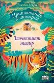 Приключения в зоопарка: Злочестият тигър - Тамсин Мъри - книга