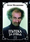 Пътека за отвъд - Агоп Мелконян -