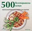 500 вегетариански ястия, които непременно трябва да опитате - Дебора Грей -