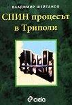 СПИН процесът в Триполи - Владимир Шейтанов -