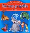 Моите първи стихотворения: От слон до мравка - Дора Габе -