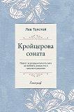Кройцерова соната - Лев Толстой - книга