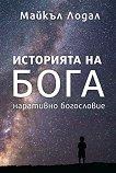 Историята на Бога - Майкъл Лодал -