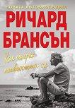 Ричард Брансън : Как открих наивността си - книга