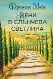 Жени в слънчева светлина - Франсис Мейс - книга
