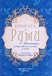 Книгата на Руми -