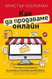 Как да продаваме онлайн - Кристър Холоман - книга