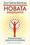 Новата медицина - Светла Балтова - книга