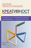 Креативност - Михай Чиксентмихай -