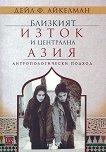 Близкият изток и Централна Азия. Антропологически подход - Дейл Ф. Айкелман - книга