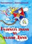 Голямата любов на малкия Дими - Константин Г. Константинов -