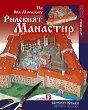 Рилският манастир - Хартиен модел -