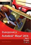 Въведение в Autodesk Maya 2016 - том 2 - Дариуш Деркашани -