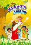 Божията любов - книга
