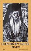 Портрет на Софроний Врачански (1739 - 1813) -