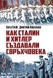 Как Сталин и Хитлер създавали свръхчовека - Олга Грейг, Дмитрий Любченко -