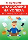 Философия на успеха. Как да станеш богат и щастлив - М. Норбеков - книга