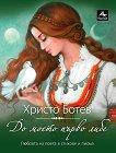 Любовта на поета в стихове и писма: До моето първо либе - Христо Ботев -