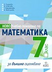 Учебно помагало по математика за 7. клас за външно оценяване - Петя Тодорова, Йовка Николова, Татяна Мерджанова, Валентина Момчилова - помагало