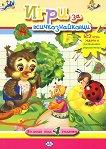 Игри за всичкознайковци: Бухал - детска книга