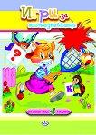 Игри за всичкознайковци: Лисиче - детска книга