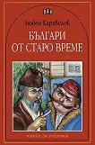 Българи от старо време - Любен Каравелов - детска книга