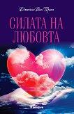 Силата на любовта - Джеймс Ван Прааг -