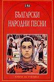 Български народни песни - книга