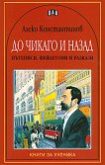 До Чикаго и назад - Пътеписи, фейлетони и разкази - Алеко Константинов - книга
