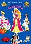 Книжка за оцветяване с цветни контури: Принцеси Учебно помагало по рисуване + дървена фигурка за оцветяване -