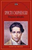 Избрани творби - Христо Смирненски - Христо Смирненски -