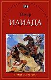 Илиада - Омир - книга