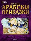 National Geographic: Вечните арабски приказки - Дона Джо Наполи - книга