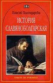 История славяноболгарская - Паисий Хилендарски -