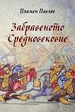 Забравеното Средновековие - Пламен Павлов - книга