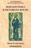 Поп Богомил и неговото време - Иван Клинчаров -