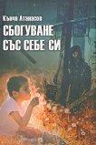 Сбогуване със себе си - Кънчо Атанасов - книга