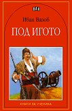 Под игото - Иван Вазов - помагало