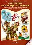 Забавлявам се, играя и накрая всичко зная: Българските празници и обичаи : Книжка за оцветяване с три пъзела -