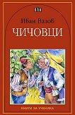 Чичовци - Иван Вазов - книга