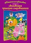 Книжка за оцветяване с героите от световната приказна съкровищница : Учебно помагало по рисуване + дървена фигурка за оцветяване -