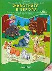 Забавлявам се, играя и накрая всичко зная: Животните в Европа Книжка за оцветяване с три пъзела - детска книга
