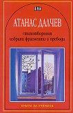 Стихотворения, избрани фрагменти и преводи - книга
