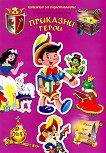 Книжка за оцветяване с цветни контури: Приказни герои Учебно помагало по рисуване + дървена фигурка за оцветяване - детска книга