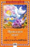 Приказен свят - Ангел Каралийчев - детска книга