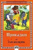 Приказки: Ран Босилек - книга