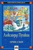Приказки - Александър Пушкин - книга