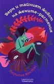 Верн и тайният живот на жените-растения - Ледисия Костас -