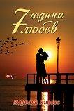 7 години любов - книга