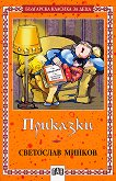 Приказки: Светослав Минков - Светослав Минков - книга